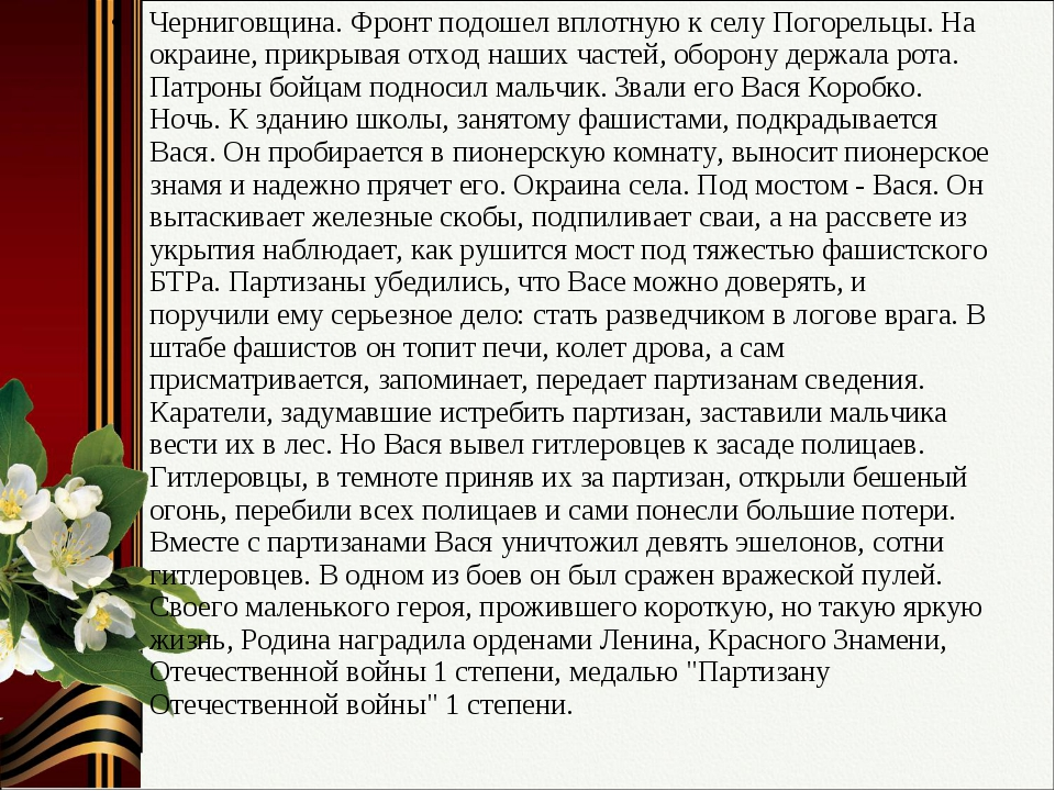 Черниговщина. Фронт подошел вплотную к селу Погорельцы. На окраине, прикрывая...