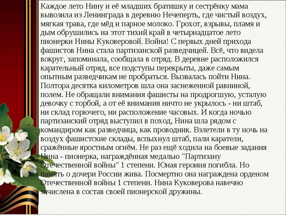Каждое лето Нину и её младших братишку и сестрёнку мама вывозила из Ленинград...