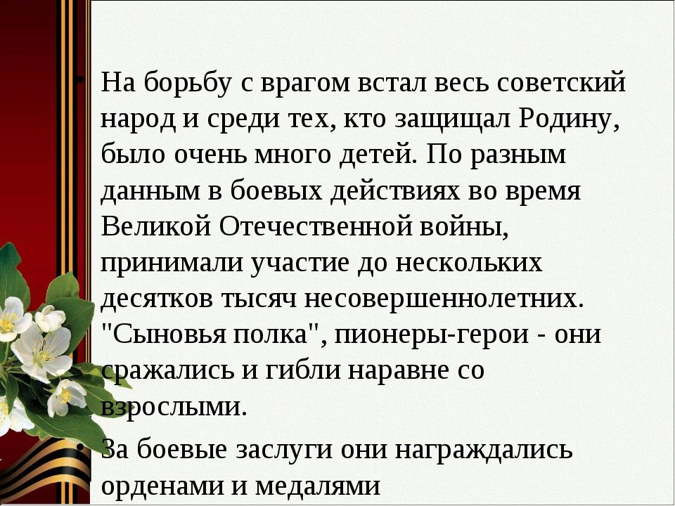 На борьбу с врагом встал весь советский народ и среди тех, кто защищал Родину...