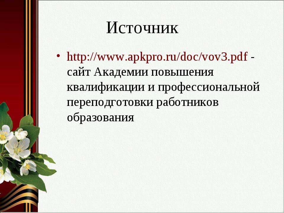 Источник http://www.apkpro.ru/doc/vov3.pdf - сайт Академии повышения квалифик...