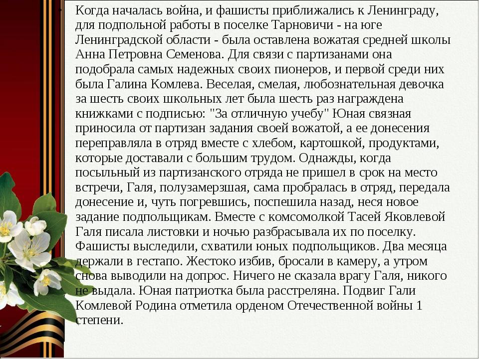 Когда началась война, и фашисты приближались к Ленинграду, для подпольной раб...