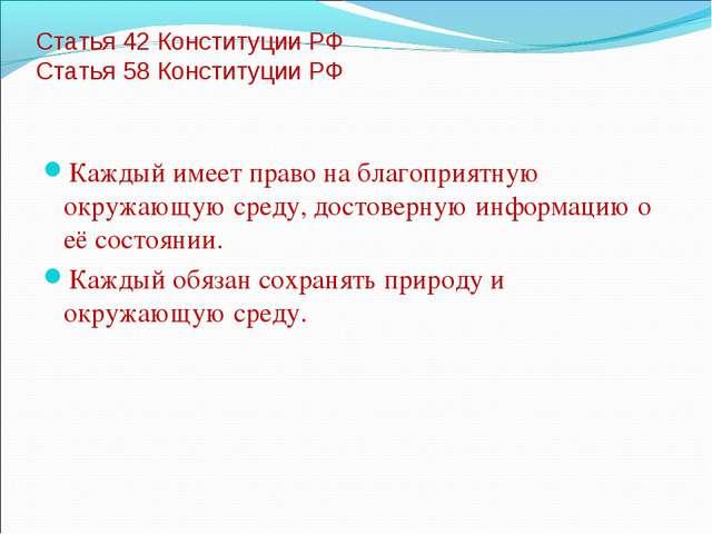 насекомые конституция рф статья 42 наличии складе Москве