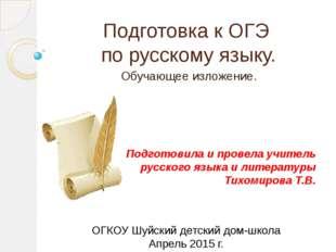 Подготовка к ОГЭ по русскому языку. Обучающее изложение. Подготовила и провел