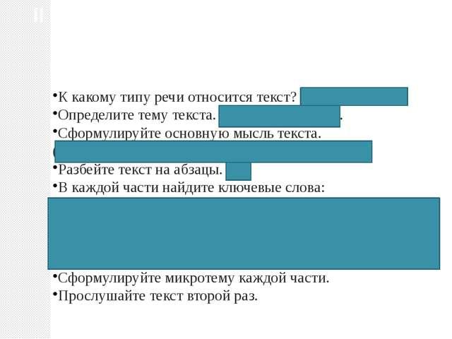 II часть. Прослушивание текста. III часть. Работа над содержанием текста. К к...