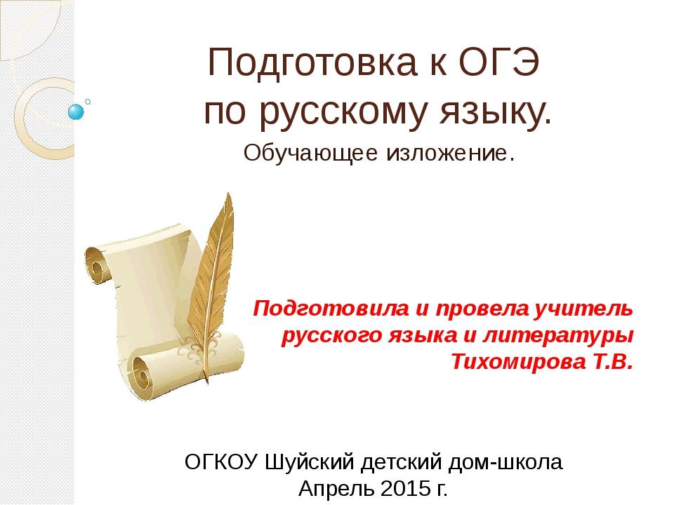 Подготовка к ОГЭ по русскому языку. Обучающее изложение. Подготовила и провел...