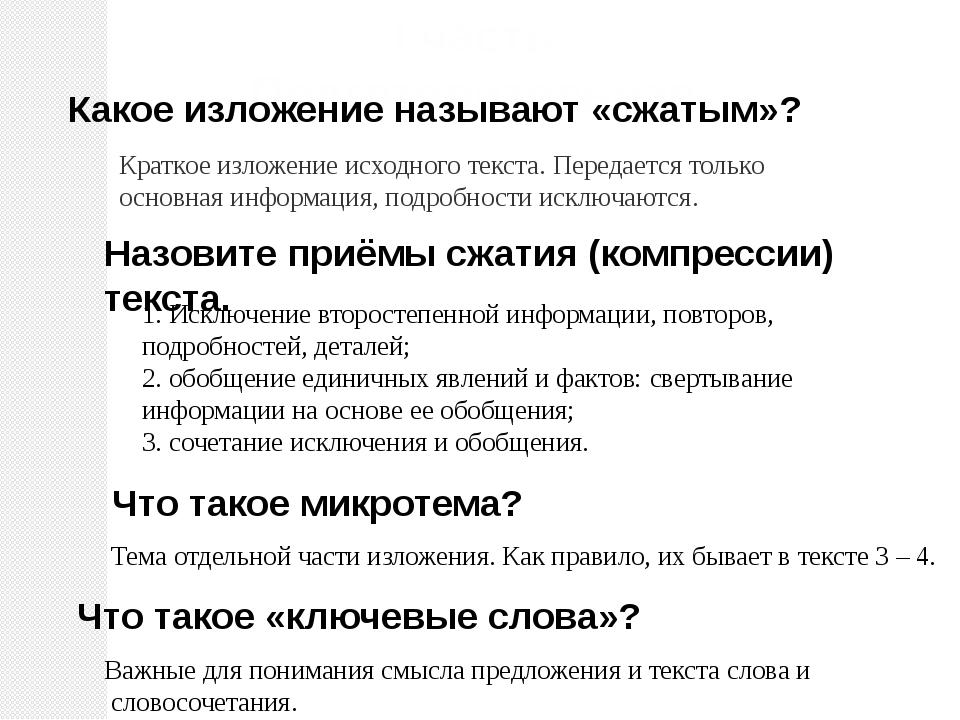 Гдз по русскому языку сжатое изложение