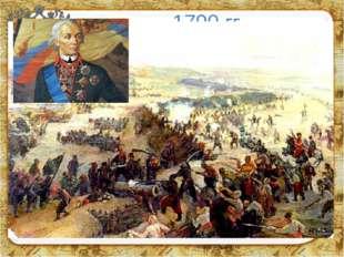1790 гг. Взятие крепости Измаил в ходе русско-турецкой войны 1787—1792 годов.