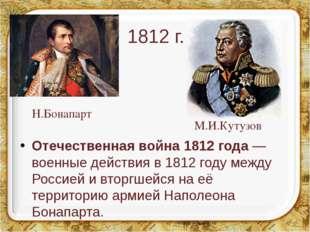 1812 г. Отечественная война 1812 года — военные действия в 1812 году между Ро