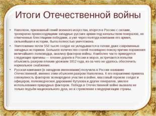 Итоги Отечественной войны Наполеон, признанный гений военного искусства, втор