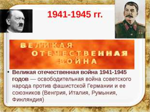 1941-1945 гг. Великая отечественная война 1941-1945 годов — освободительная в