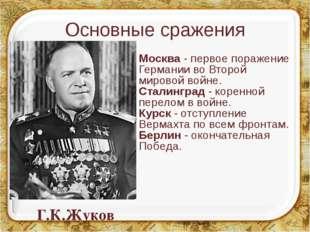 Основные сражения Москва - первое поражение Германии во Второй мировой войне.