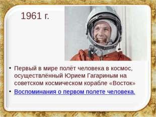 1961 г. Первый в мире полёт человека в космос, осуществлённый Юрием Гагариным