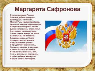 Маргарита Сафронова В лихие времена Россию Спасала доблестная рать. Враги уда