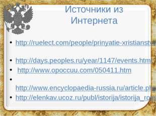 Источники из Интернета http://ruelect.com/people/prinyatie-xristianstva-na-ru