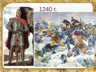 1240 г. В XIII столетии Новгород был самым богатым городом Руси. С 1236 года