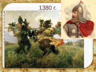 1380 г. Куликовская битва, произошедшая 8 сентября 1380 года между русской ра