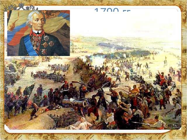 1790 гг. Взятие крепости Измаил в ходе русско-турецкой войны 1787—1792 годов....