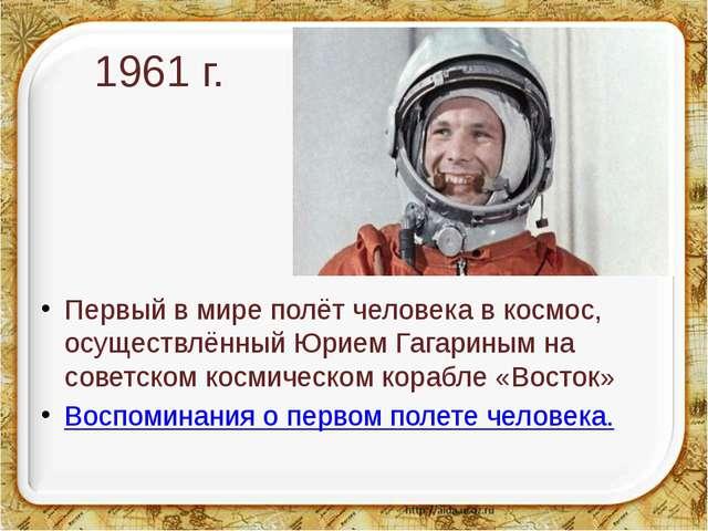1961 г. Первый в мире полёт человека в космос, осуществлённый Юрием Гагариным...