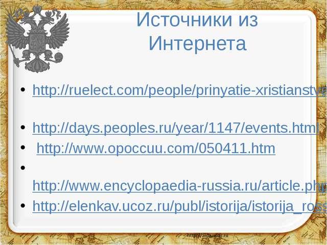 Источники из Интернета http://ruelect.com/people/prinyatie-xristianstva-na-ru...