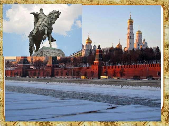 1147 г. 04 Апреля 1147 года князь Суздальский Юрий Владимирович Долгорукий ус...