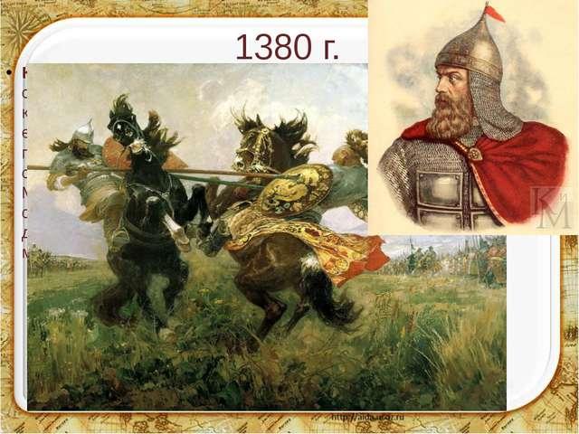 1380 г. Куликовская битва, произошедшая 8 сентября 1380 года между русской ра...