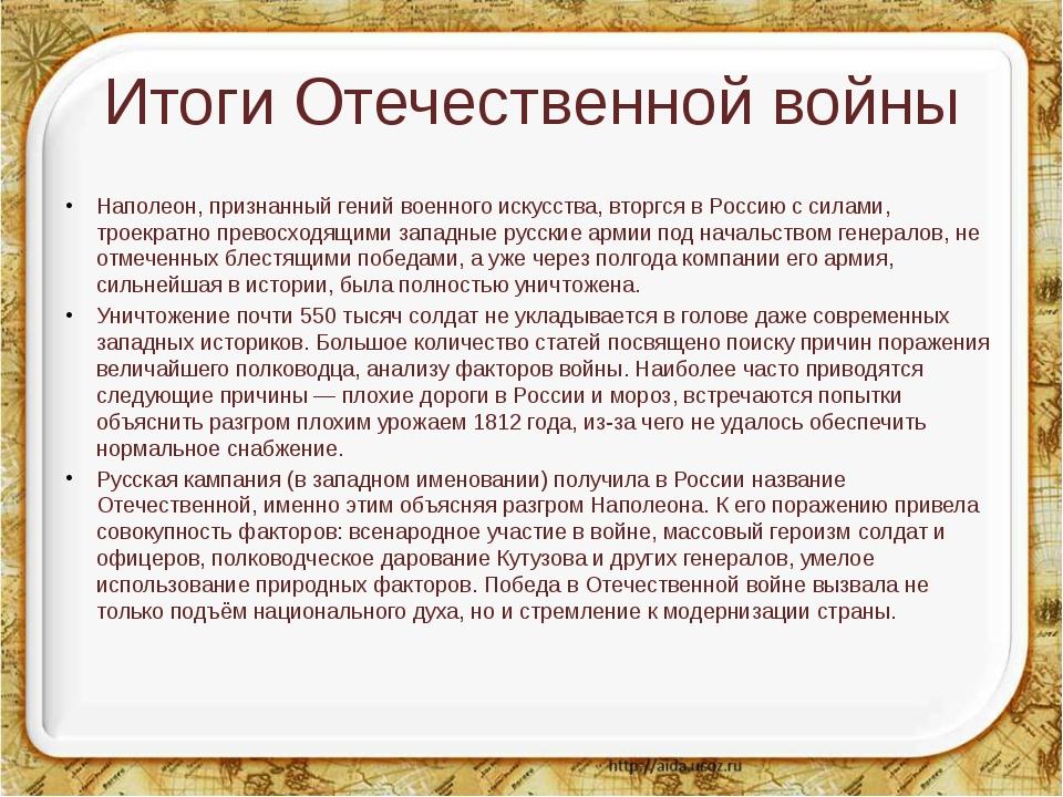 Итоги Отечественной войны Наполеон, признанный гений военного искусства, втор...