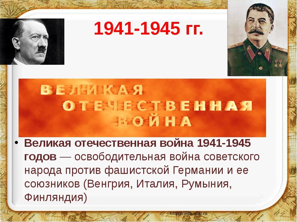 1941-1945 гг. Великая отечественная война 1941-1945 годов — освободительная в...