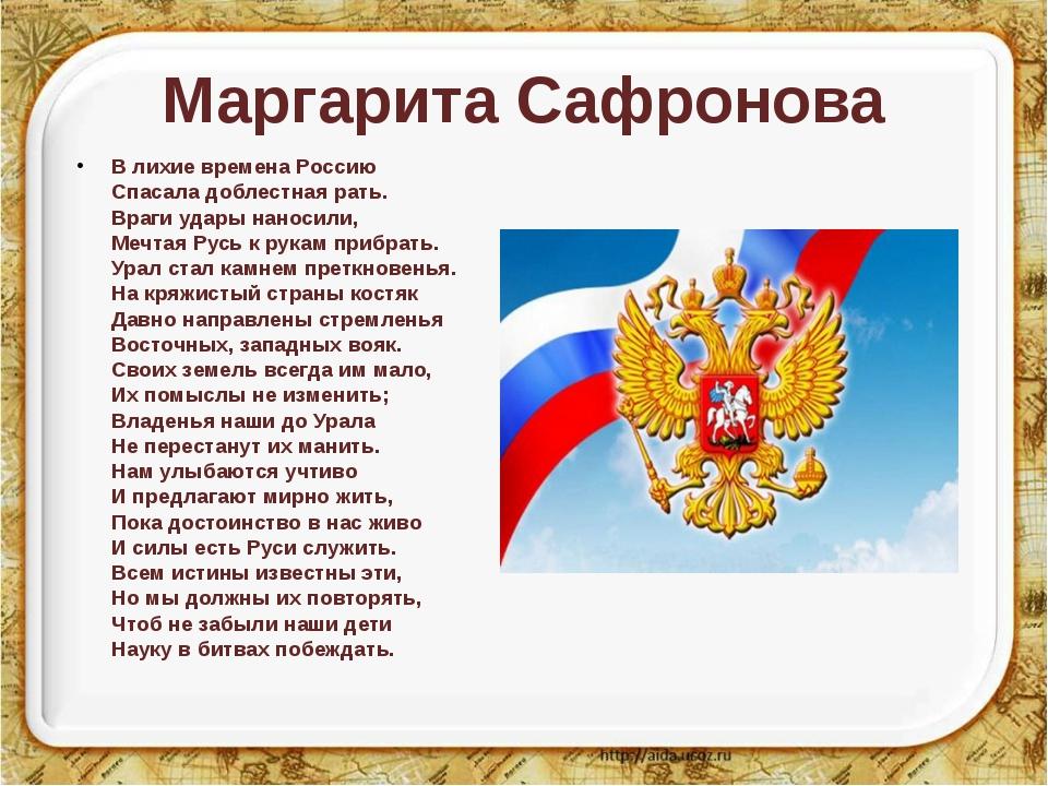 Маргарита Сафронова В лихие времена Россию Спасала доблестная рать. Враги уда...