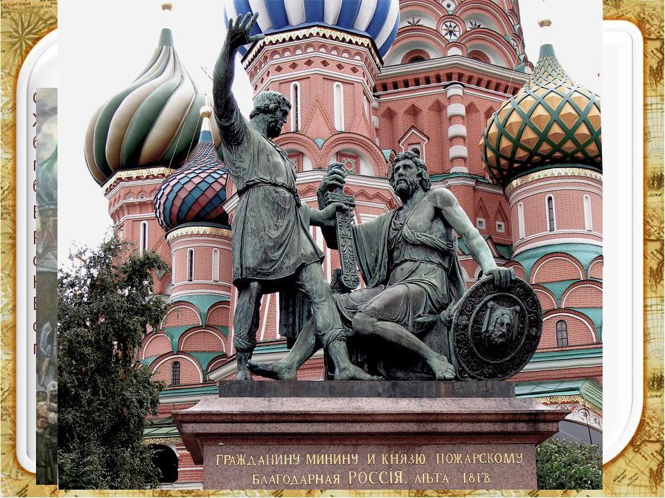 1612 г. Смутное время Смутное время— глубокий кризис, постигший Россию в кон...