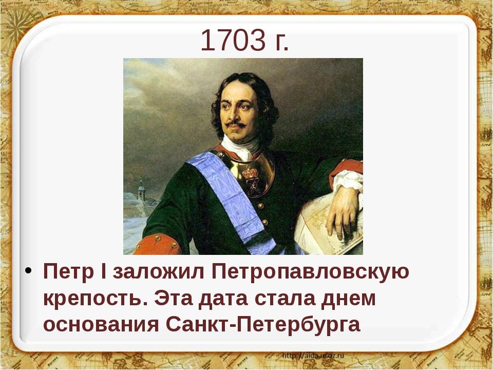 1703 г. Петр I заложил Петропавловскую крепость. Эта дата стала днем основани...
