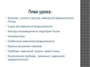 План урока: Значение , состав и структура  химической промышленности России.