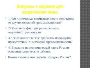 Вопросы и задания для закрепления темы: 1.Чем химическая промышленность отли
