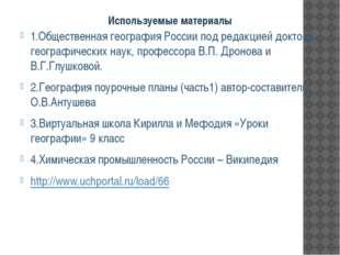 Используемые материалы 1.Общественная география России под редакцией доктора