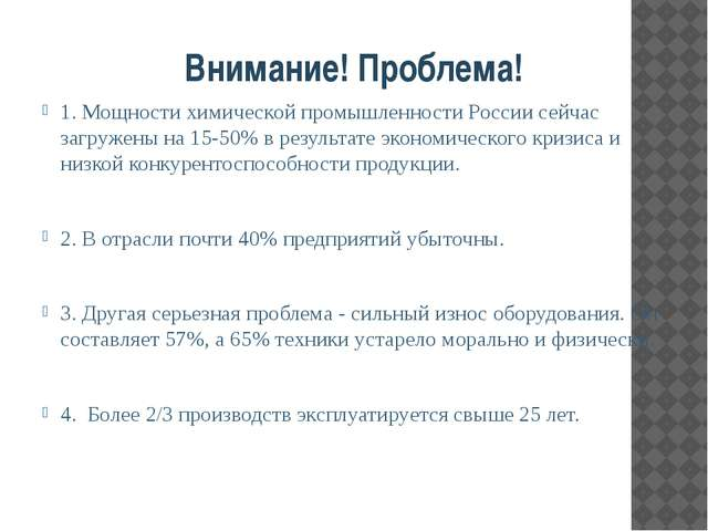 Внимание! Проблема! 1. Мощности химической промышленности России сейчас загр...