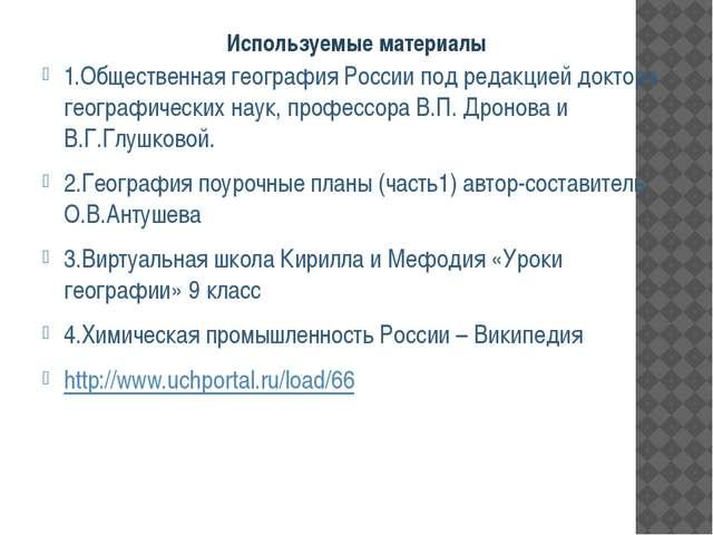 Используемые материалы 1.Общественная география России под редакцией доктора...