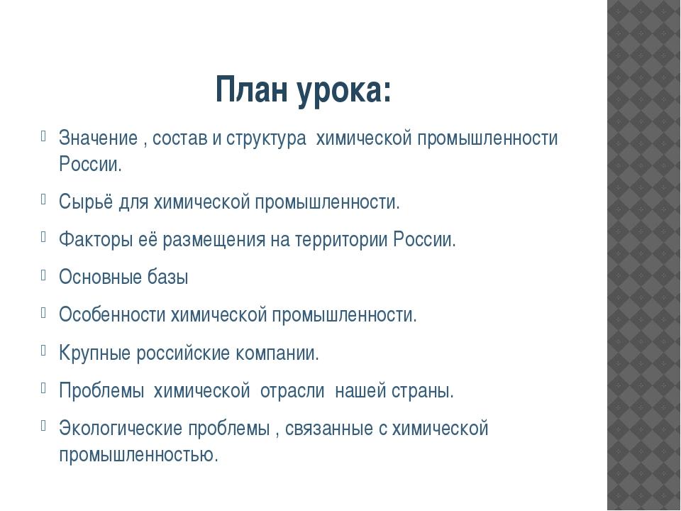 План урока: Значение , состав и структура  химической промышленности России....