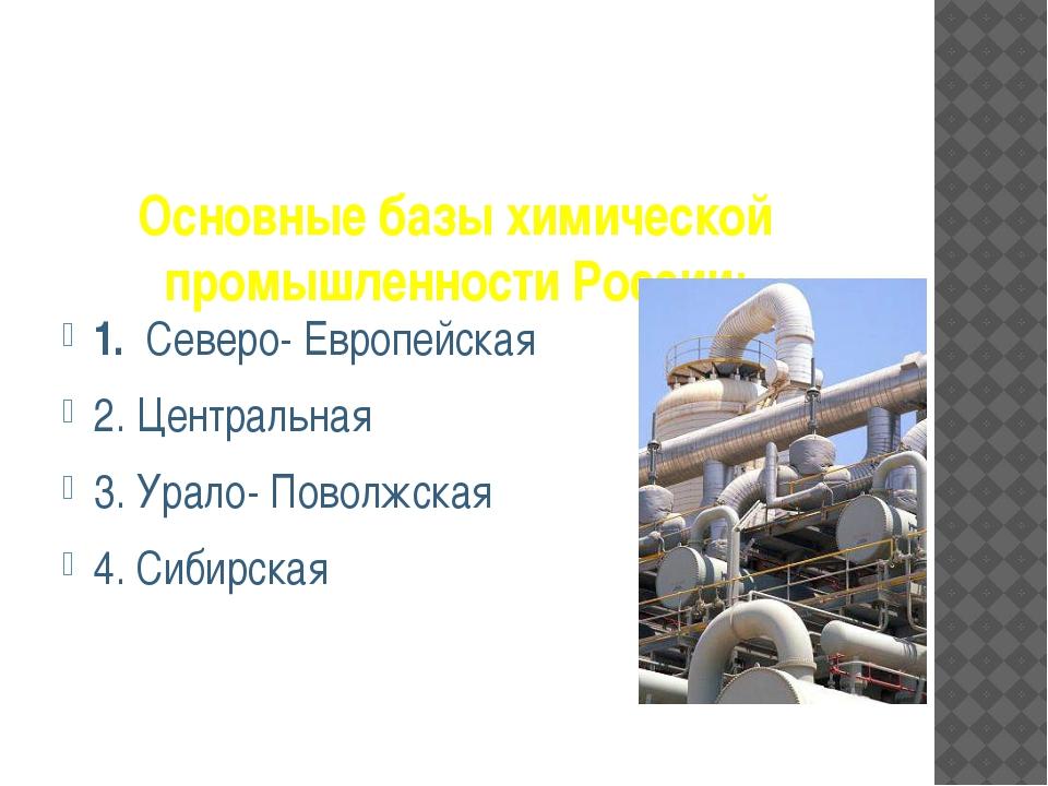 Основные базы химической промышленности России: 1.  Северо- Европейская 2....
