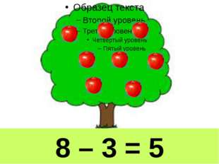 8 – 3 = 5