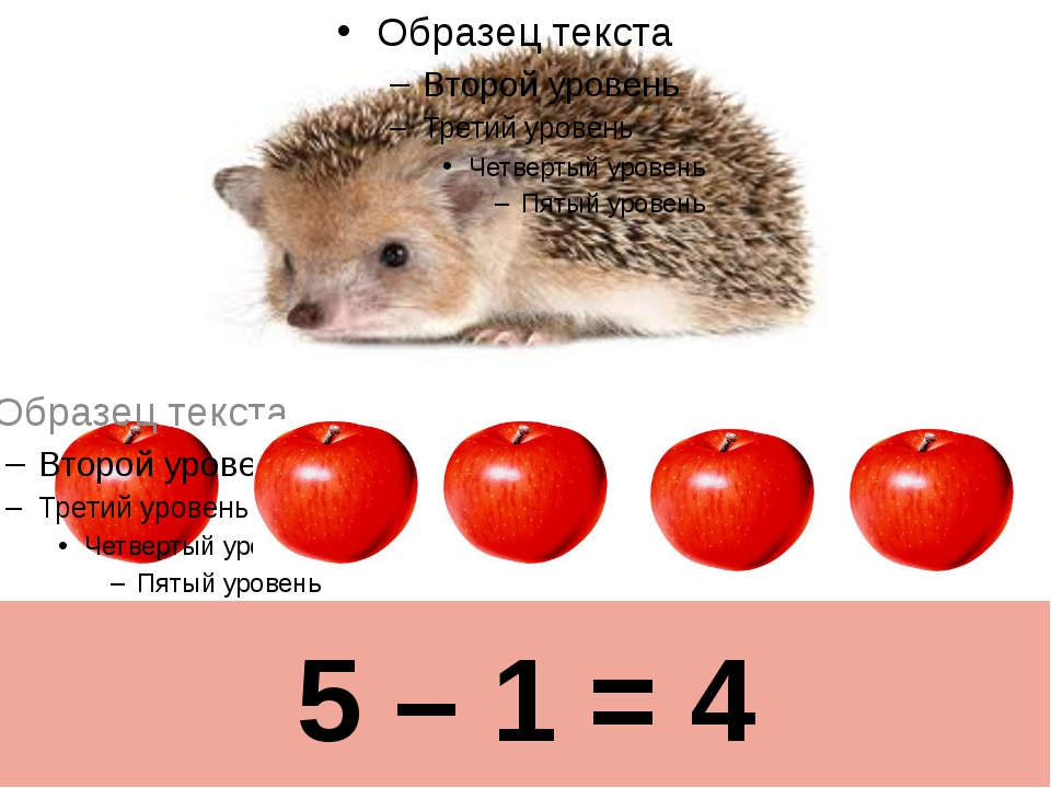 5 – 1 = 4