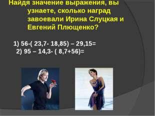 Найдя значение выражения, вы узнаете, сколько наград завоевали Ирина Слуцкая