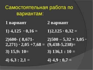 Самостоятельная работа по вариантам: 1 вариант2 вариант 1) 4,125 · 0,16 =1)
