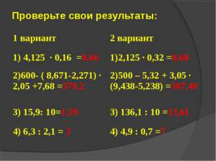 Проверьте свои результаты: 1 вариант2 вариант 1) 4,125 · 0,16 =0,661)2,125