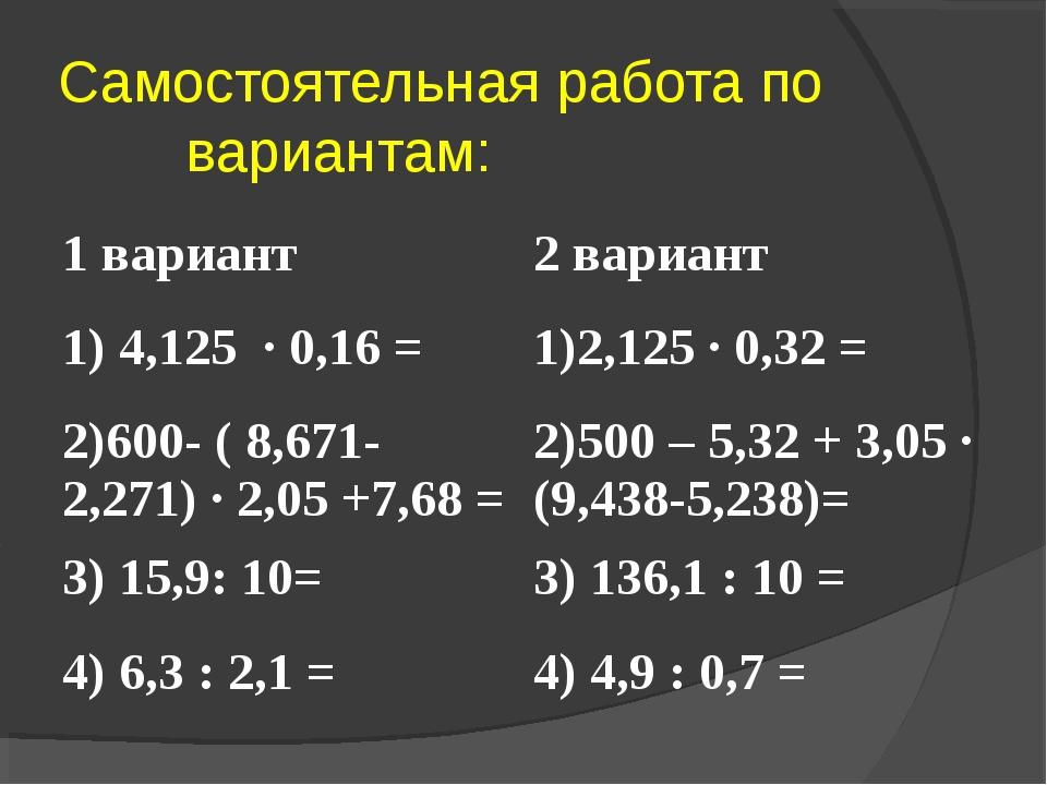 Самостоятельная работа по вариантам: 1 вариант2 вариант 1) 4,125 · 0,16 =1)...