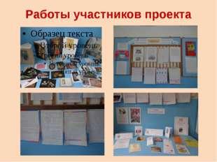 Работы участников проекта