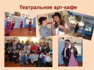 Театральное арт-кафе