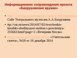 Информационное сопровождения проекта «Бахрушинские кружки» http://www.gctm.ru