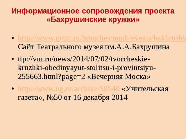Информационное сопровождения проекта «Бахрушинские кружки» http://www.gctm.ru...