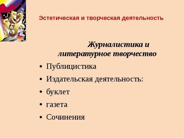 Эстетическая и творческая деятельность Журналистика и литературное творчество...
