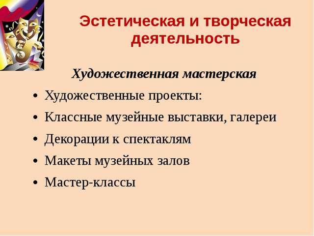 Эстетическая и творческая деятельность Художественная мастерская Художественн...