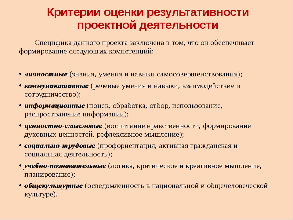 Критерии оценки результативности проектной деятельности Специфика данного про...